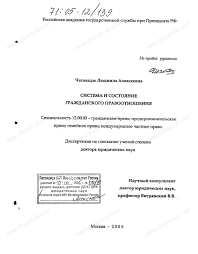Диссертация на тему Система и состояние гражданского  Диссертация и автореферат на тему Система и состояние гражданского правоотношения научная