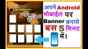 banner frame in picsart ब नर फ र म बन य picsart म marathi picsart editor birthday navratri