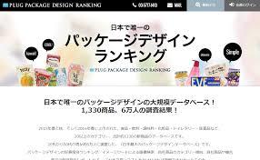 日本で唯一 パッケージデザインの大規模データベースがオープン 月額5万