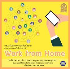 ศธ.ปรับลดเวลาและวันทำงานของบุคลากรในสังกัด/ในกำกับ 'Work from Home' 28  จังหวัด ตั้งแต่ 4-17 ม.ค.2564 – ศธ.360 องศา