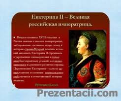 Презентация Екатерина com Екатерина ii Великая российская императрица