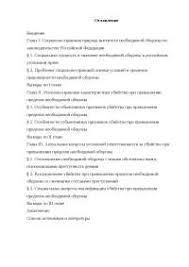 Ответственность за разбой по российскому уголовному праву диплом  Уголовная ответственность за убийство при превышении пределов необходимой обороны диплом 2010 по теории государства и права