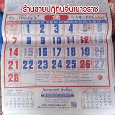 ปฎิทินไทย-จีนแขวนรายเดือน โหราศาสตร์น่ำเอี้ยง ปี2564/2021 ปฎิทินรายเดือน  ดูหวย