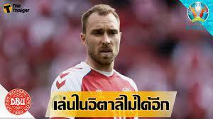 แพทย์ระบุ คริสเตียน อีริคเซ่น อาจไม่ได้เล่นบอลในอิตาลีอีก | Thaiger ข่าวไทย