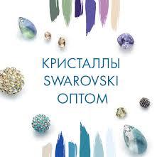 Купить <b>стразы Сваровски</b> оптом от производителя