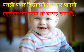 Cute Quotes Cute Baby Images With Love Quotes In Hindi