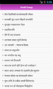 hindi essay writing android apps on google play  hindi essay writing screenshot thumbnail