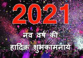 happy new year shayari in hindi 2021