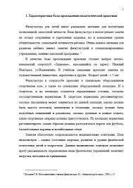 отчёт по практике в следственном отделе Дневник отчет в следственном отделе Отчет по практике Организация деятельности следственного отдела ОВД г Сбор материала для написания квалификационной