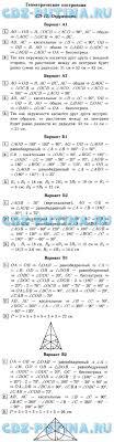 Самостоятельные и контрольные работы Ершова Голобородька ГДЗ  Параллельные прямые Сумма углов треугольника · СП 12 Окружность