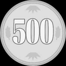 お金のイラスト500円玉五百円硬貨の小銭コイン貨幣 無料