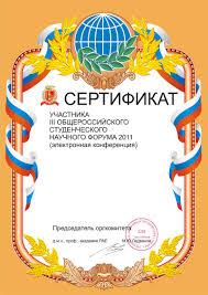 Отчет по производственной практике Ветеринарные науки iii  Скачать сертификат участника