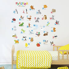 russian alphabet wall stickers bedroom
