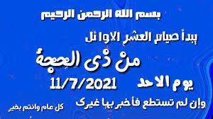 يبدأ صيام العشر الاوائل من ذي الحجه يوم الأحد 11/7/2021 - YouTube