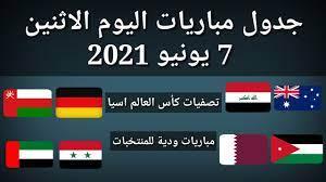 جدول مباريات اليوم الاثنين 7-6-2021 - YouTube