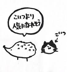 ゆるい絵 Hashtag On Twitter