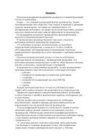 Кадровая политика на примере ОАО Газпром курсовая по экономике  Кадровая политика на примере ОАО Газпром реферат по экономике скачать бесплатно персонал стратегия коллектив коллектива работников