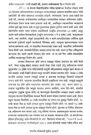 essay on importance of trees in marathi essay topics essay shetkari marathi