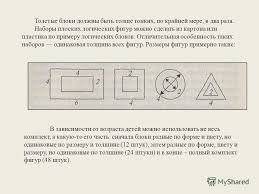 Презентация на тему Развитие логических операций мышления в  6 Толстые
