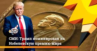 Трамп номинирован на Нобелевскую премию мира