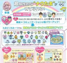 Tamagotchi Sanrio Mix Growth Chart Tamagotchi