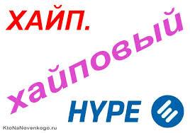 <b>Хайп</b> — что <b>это</b> такое простыми словами, что значит хайпить или ...
