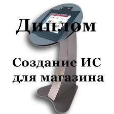Готовая дипломная работа Создание информационной системы для  Создание информационной системы для магазина delphi дипломная работа