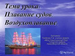 Презентация на тему Тема урока Плавание судов Воздухоплавание  1 Тема урока Плавание