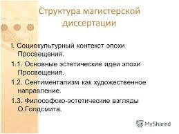 Презентация на тему Творчество О Голдсмита в социокультурном  18 Структура магистерской диссертации