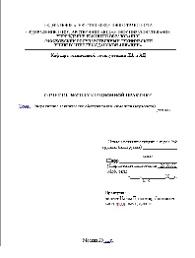 Материалы для оформления ОТЧЕТА ОБ ЭКСПЛУАТАЦИОННОЙ ПРАКТИКЕ