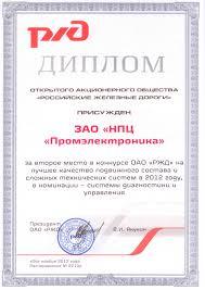 Конкурс ОАО РЖД на лучшее качество Научно  Диплом за лучшее качество