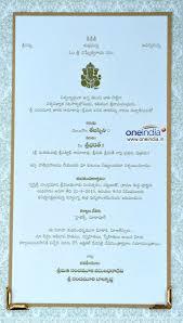 hindu wedding invitation cards matter in malayalam popular Muslim Wedding Invitation Wordings In Malayalam wedding invitation cards matter in malayalam muslim wedding invitation cards in malayalam