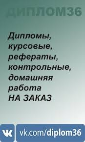 Курсовые дипломы презентации рефераты ВОРОНЕЖ ВКонтакте Курсовые дипломы презентации рефераты ВОРОНЕЖ