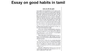 essay on good habits in tamil google docs