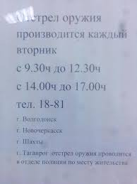 Контрольный отстрел нарезного Ростовская область guns ru talks click for enlarge 600 x 800 110 0 kb