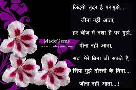 Image result for new year hindi  wishes images for girlfriend