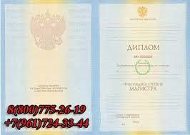 Купить диплом в Самаре kupdpl at ru kupit diplom bakalavra kupit diplom magistra Диплом бакалавра Диплом магистра