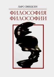 Скачать книги в форматах txt fb pdf бесплатно Большая  скачать Философия философии бесплатно