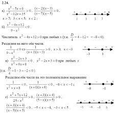 по алгебре класс Мордкович А Г упражнение ГДЗ по алгебре 9 класс Мордкович А Г 2 24 упражнение