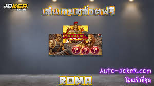 เล่นเกมสล็อต ROMA demo พร้อมเครดิทเล่นสล็อตฟรี ทุกวัน