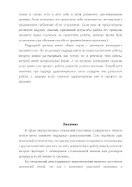 Договор подряда и его виды хозяйственной деятельности курсовая по  Это только предварительный просмотр