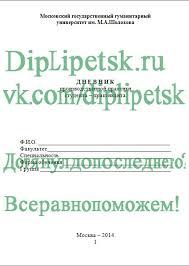 Производственная практика в МГГУ им М А Шолохова Закажи отчет  Дневник по практике МГГУ Как делать отчет