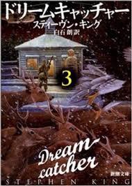 Dream Catcher Novel The Great Stephen King Reread Dreamcatcher Tor 7