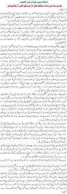 importance of charity in islam urdu islamic website urdu learn the importance of charity in islam