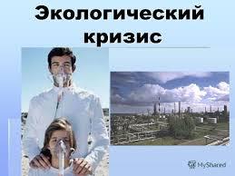 Презентация на тему Экологический кризис Вопросы Вопросы  1 Экологический кризис
