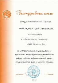 Сертификаты дипломы и благодарственные письма Достижения   Благодарственное письмо Центра развития образования городского округа Самара