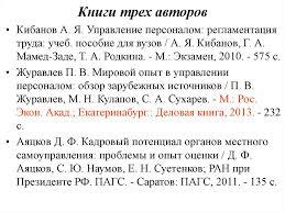 Актуальность темы дипломной работы в сфере юриспруденции   Книги трех авторов