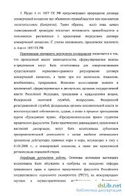 коммерческой концессии по гражданскому законодательству Российской  Договор коммерческой концессии по гражданскому законодательству Российской Федерации