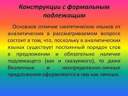 Реферат Сравнение аналитических и синтетических языков на примере  Сравнение аналитических и синтетических языков на примере английского и русского