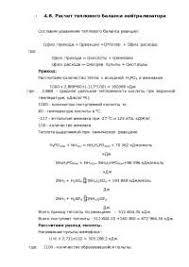 Производство аммонийфосфатов Аммофос диплом по химии скачать  Дипломные работы Химия Производство аммонийфосфатов Аммофос диплом по химии скачать бесплатно минеральные фосфорные удобрения материальный баланс фтор